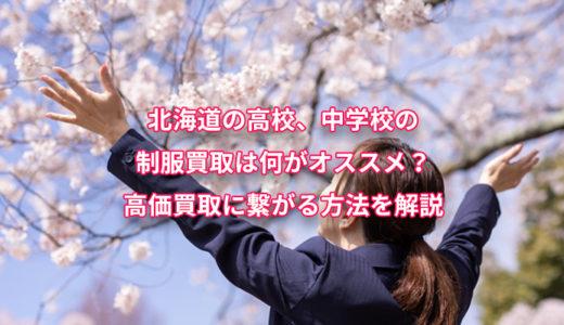 北海道の高校・中学校の制服買取は何がオススメ? 高価買取に繋がる方法を解説